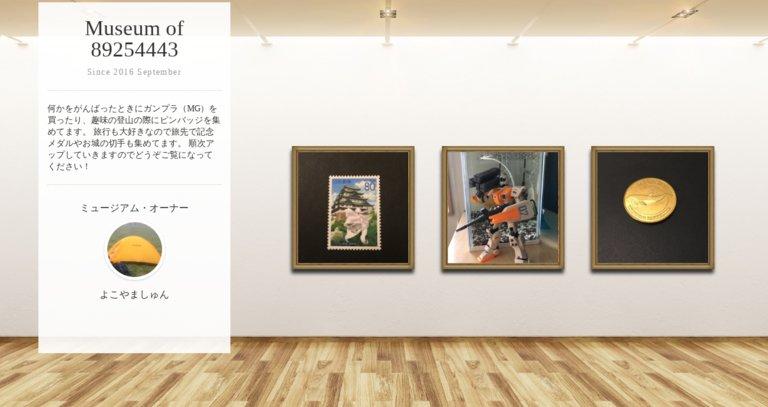 Museum screenshot user 1497 a32867a3 7aba 477a ae88 6dc25e671294