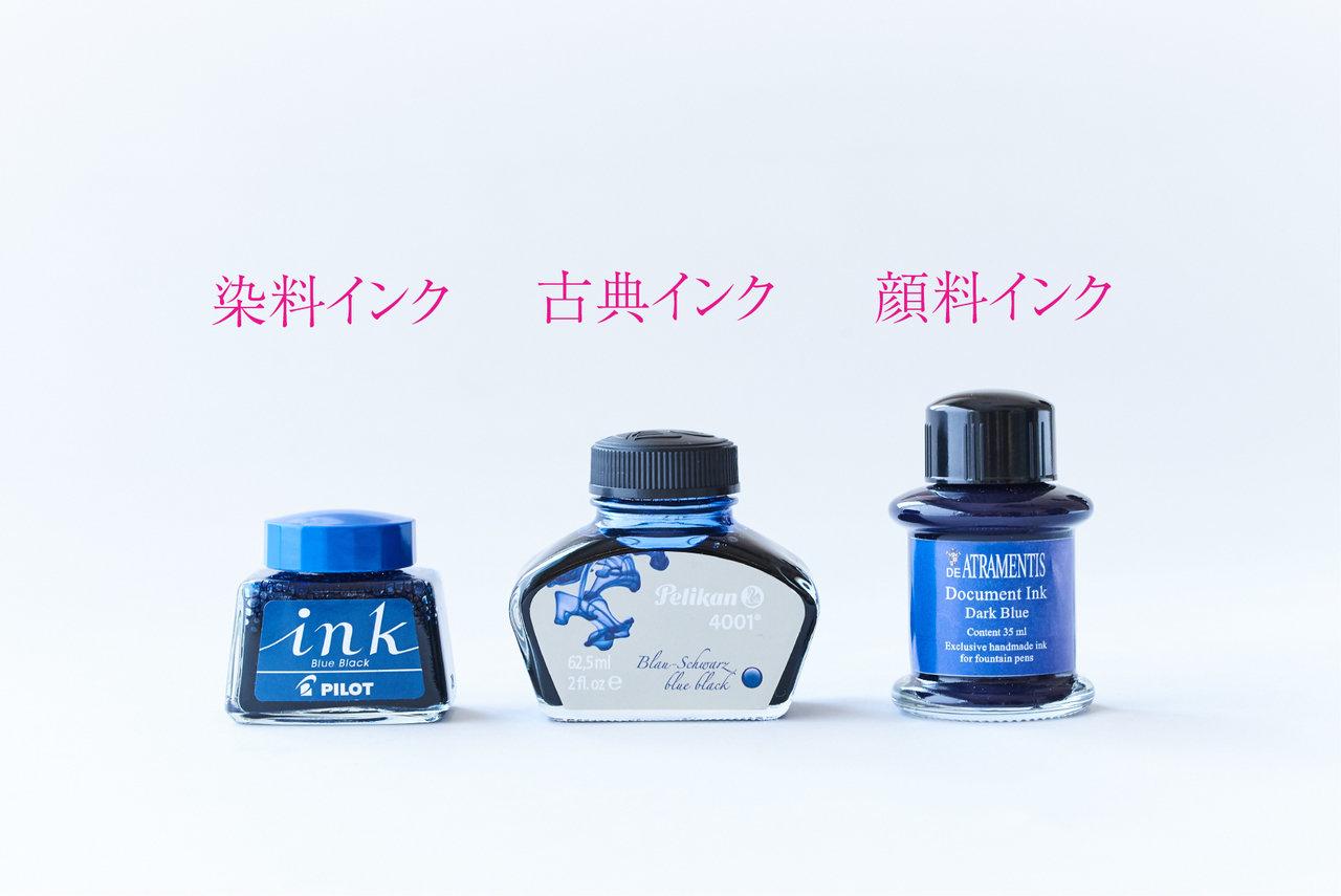 向かって左から「一般的な染料インク」「俗に言う古典インク」「顔料インク」