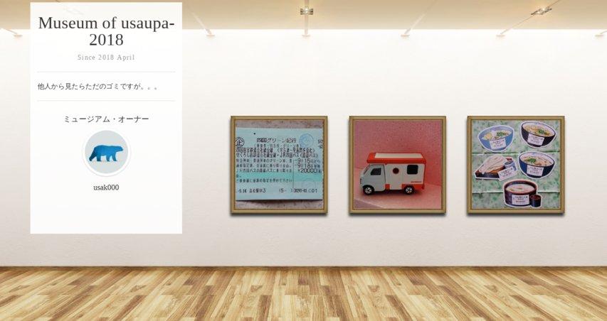 Museum screenshot user 3649 aae852d4 f6cb 4acb 89f0 98a28ea43e11