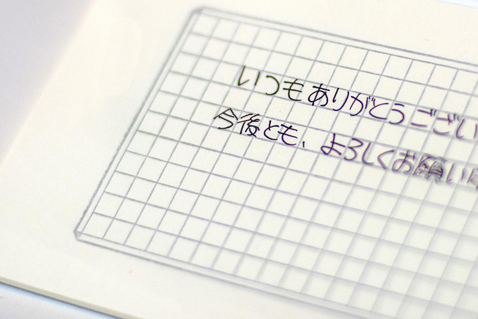 拙い文字でも、罫線の雰囲気と文字数ならなんとか逃げ切れる。
