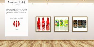 Museum screenshot user 1438 444f44ae 933b 4cd3 8f36 62ccecdb6152