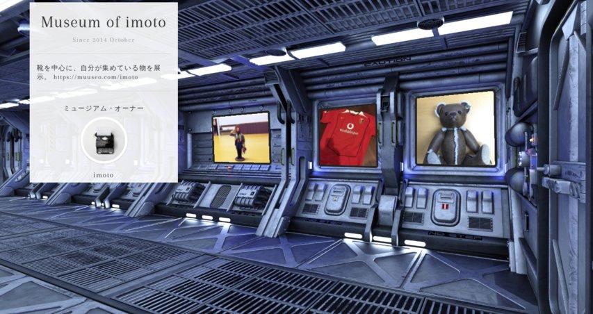 Museum screenshot user 205 7ac9304c 0122 4fc5 b39f e668aeacbc8d