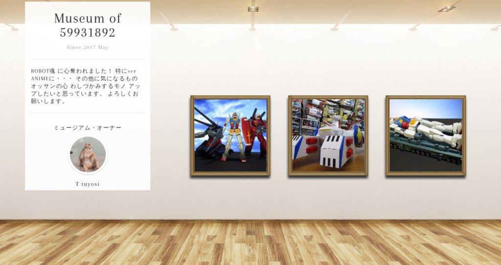 Museum screenshot user 2065 f15b6e2e 5daa 4300 9896 9f6fe7bdbbf6