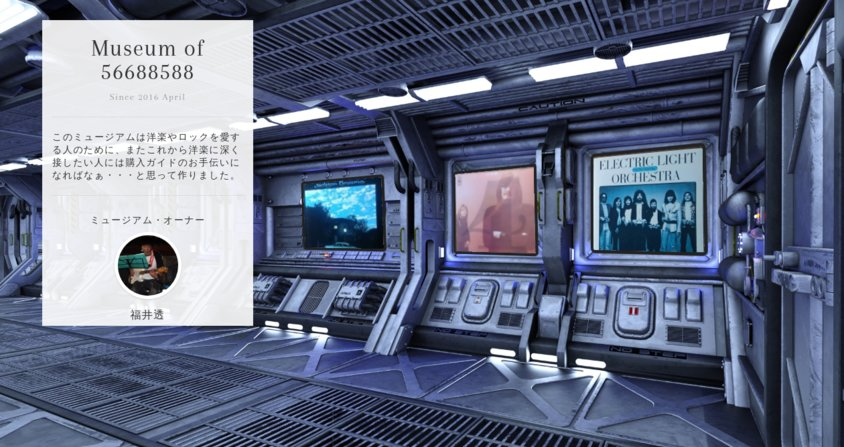 Museum screenshot user 1286 2bcf26af a52e 4c23 9db6 0180cb6c6346
