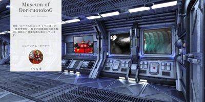 Museum screenshot user 3015 da075508 3add 4a5a 8e89 e7d7f6157210