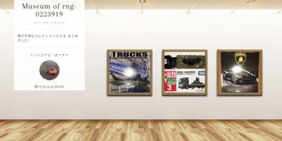 Museum screenshot user 1853 c7806610 f04c 4057 985a 7622ad2538b7
