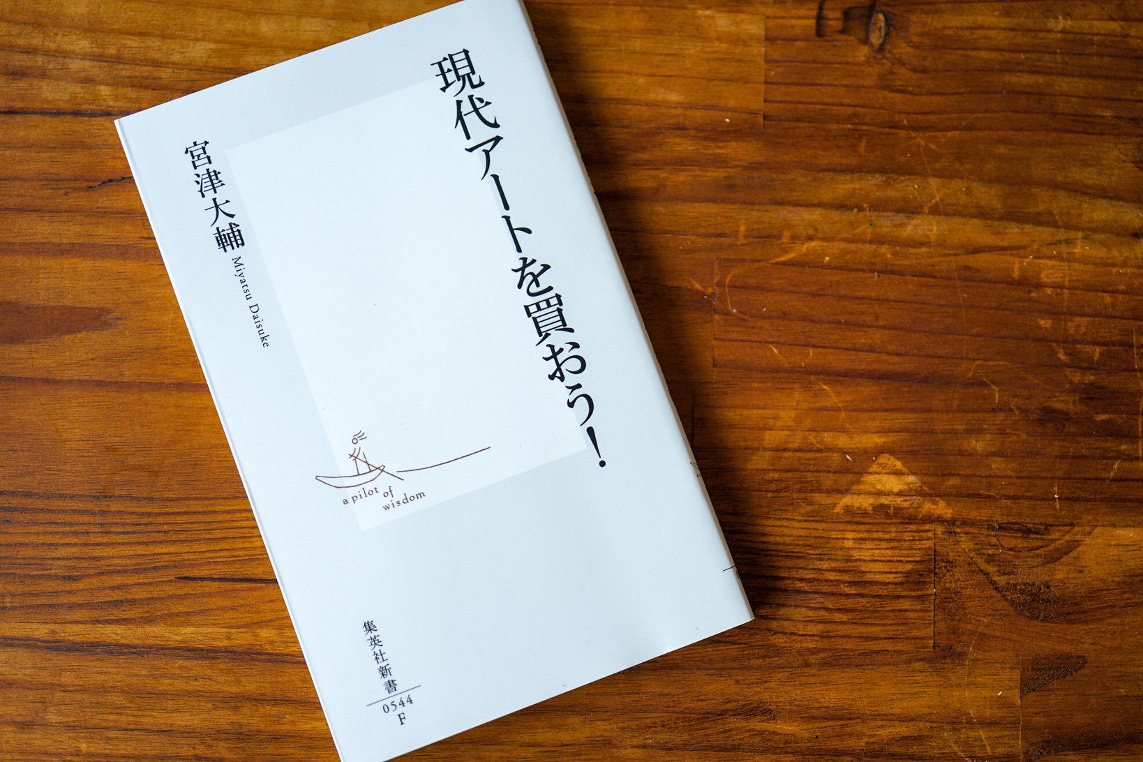 宮津大輔・著 『現代アートを買おう!』 集英社新書