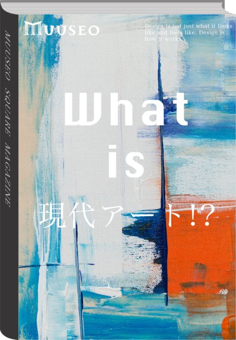 What is 現代アート !?