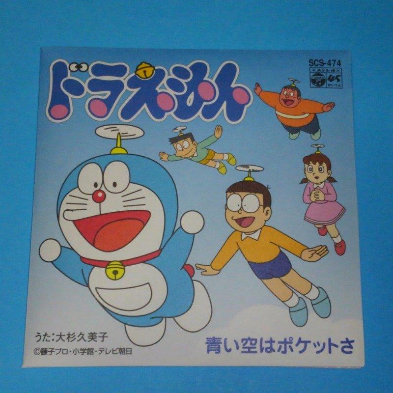 お菓子CD ドラえもんヒット曲集...