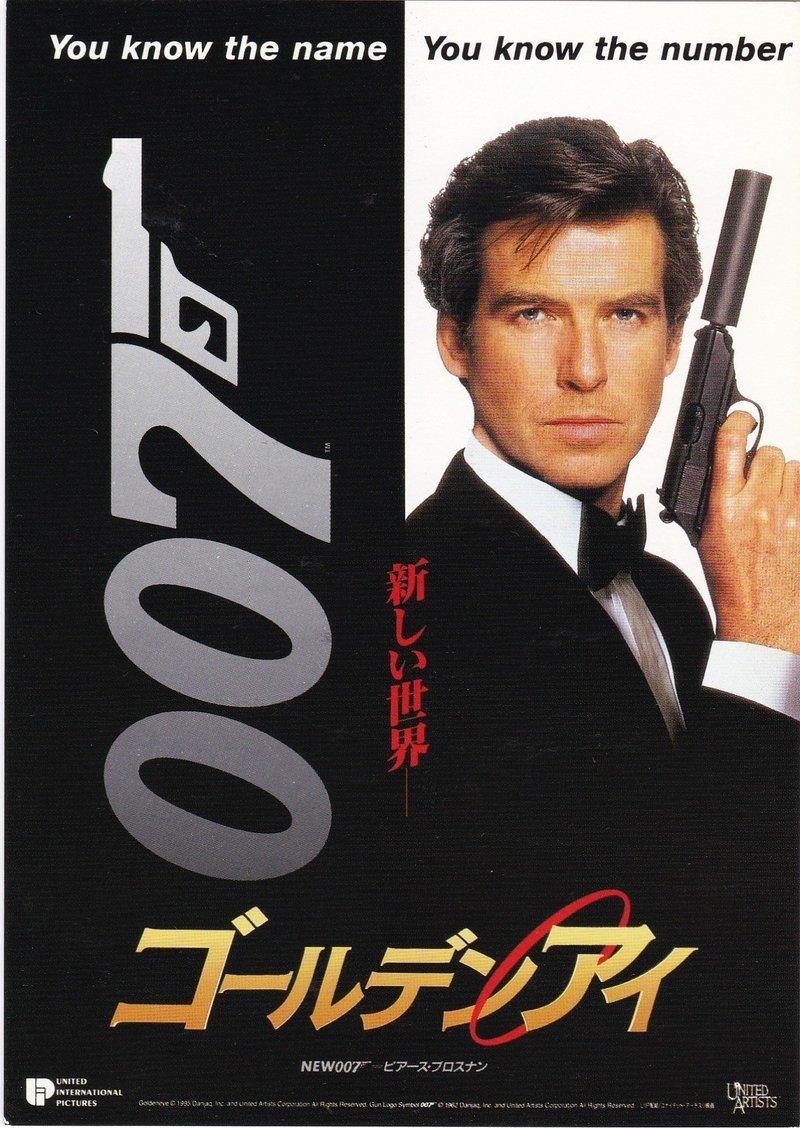 007「ゴールデンアイ」試写状_1 ...