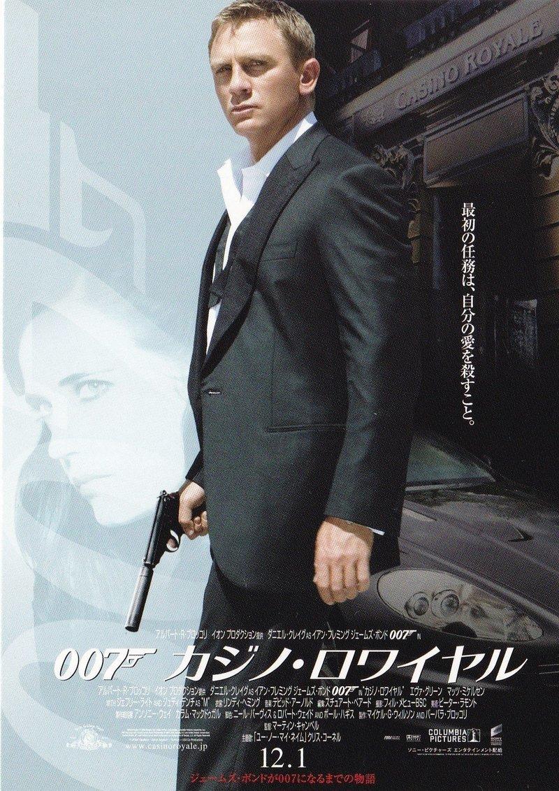 007「カジノ・ロワイヤル」試写...