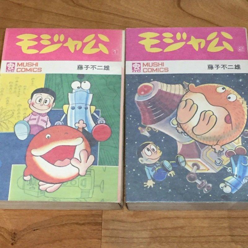 虫コミックス版「モジャ公」全2...