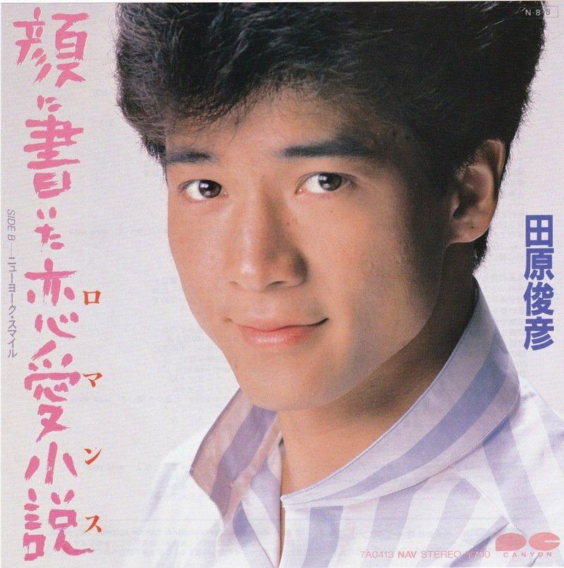 顔に書いた恋愛小説 田原俊彦 - ...