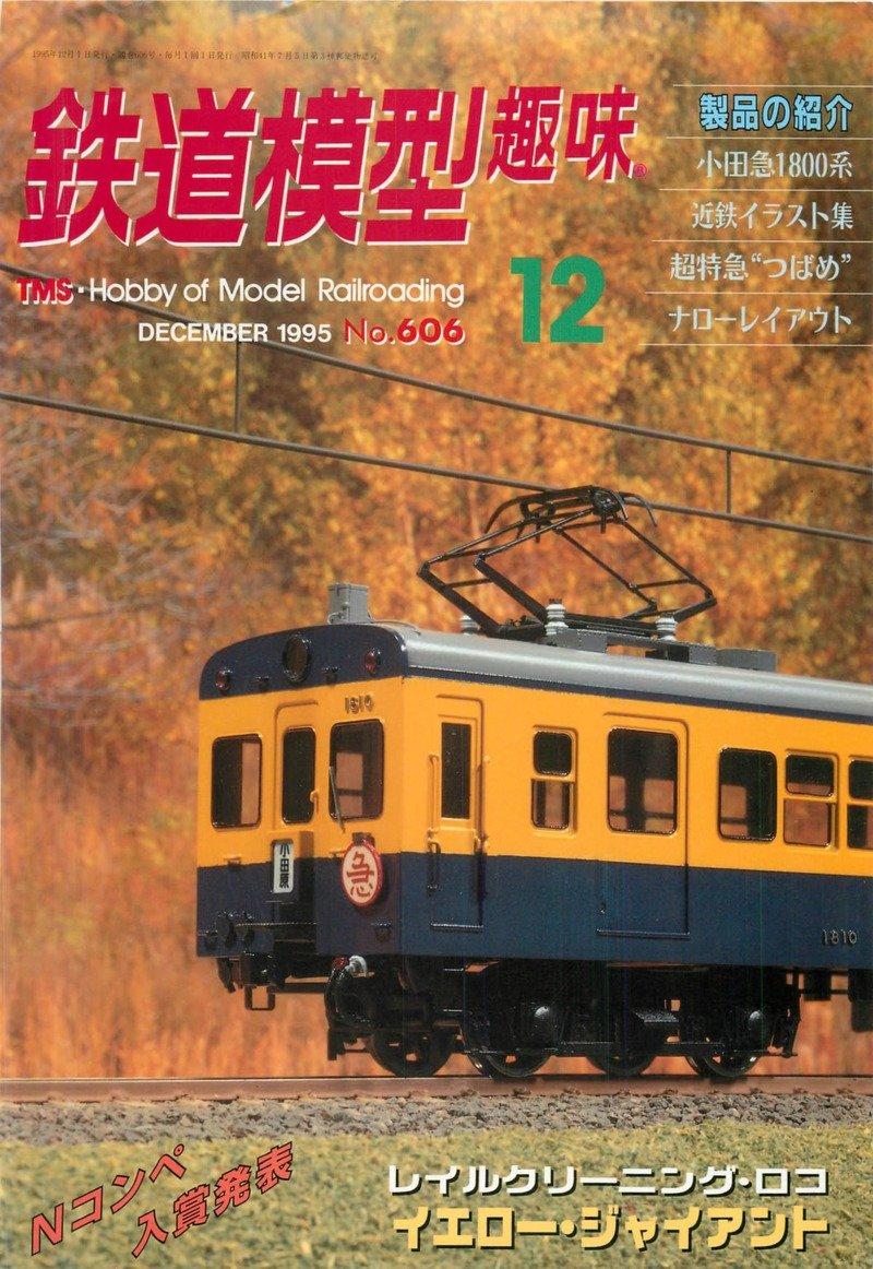 鉄道模型趣味 1995年12月号 [鉄...