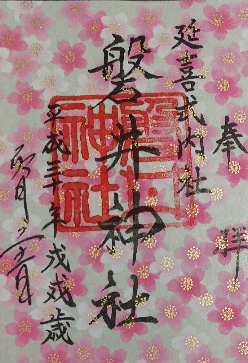 磐井神社⑤ - 御朱印   MUUSEO
