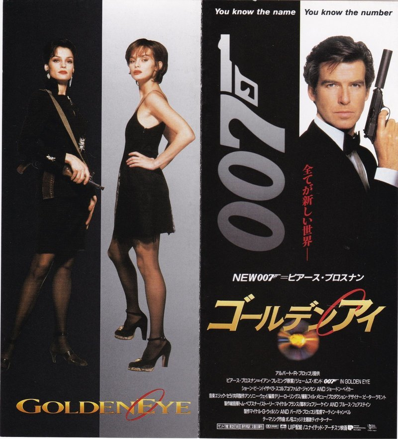 007「ゴールデンアイ」試写状_2 ...