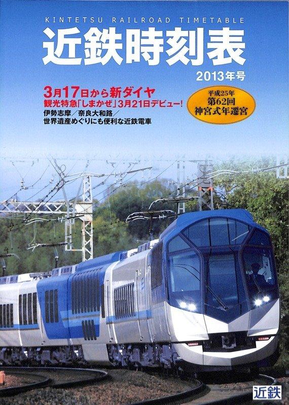 近鉄時刻表 2013年号 - 鉄道書籍...