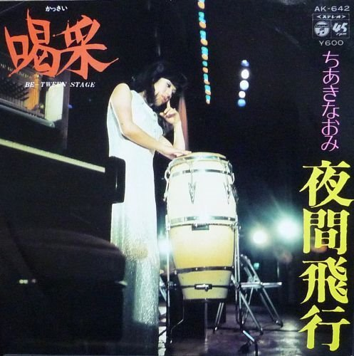 喝采 (ちあきなおみ) - アナログレコード | MUUSEO