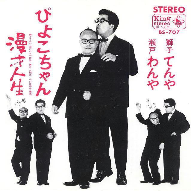 ぴよこちゃん(獅子てんや/瀬戸わんや) - アナログレコード | MUUSEO