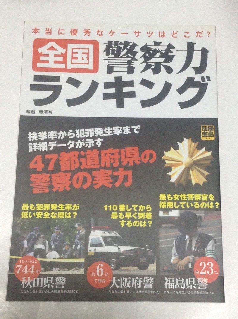 全国警察力ランキング 宝島社 - ...