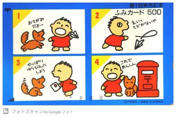第1回発売記念 ふみカード みんなのたあ坊 サンリオ Muuseo