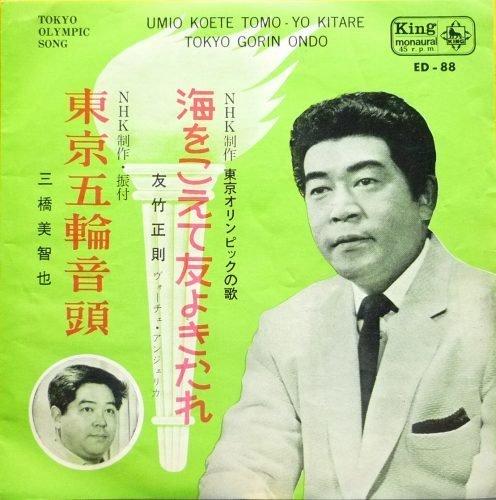 東京五輪音頭 (三橋美智也) - アナログレコード | MUUSEO