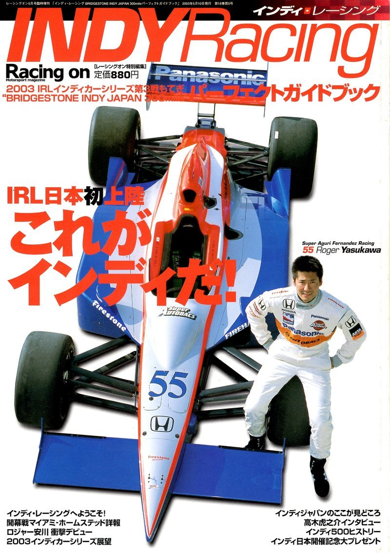 Racing on 特別編集 2003IRLイン...