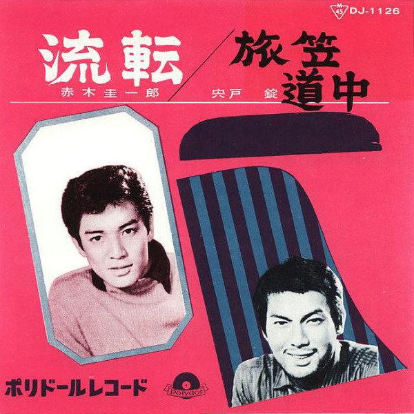 流転(赤木圭一郎) - アナログレコード | MUUSEO