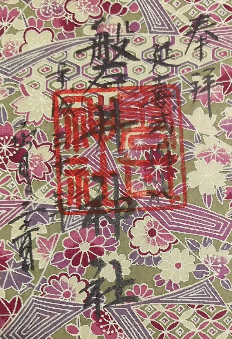 磐井神社⑦ - 御朱印   MUUSEO