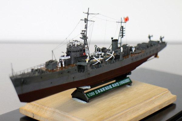 海防艦 鵜来 - 艦船模型   MUUSEO