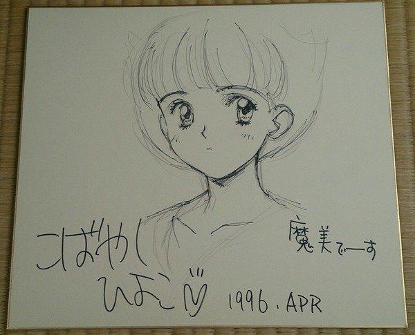 こばやしひよこ サイン色紙 - 漫画家のサイン   MUUSEO