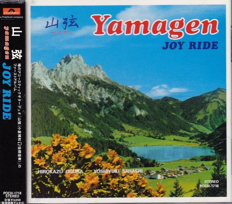 山弦 JOY RIDE - アナログレコー...