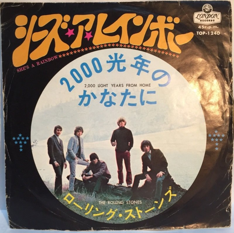2 000 light years from home she s a rainbow 2 アナログレコード