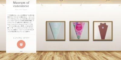 Museum screenshot user 2399 6125b45b d6a7 4d58 baf0 276d69995f84