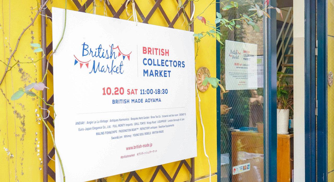イギリス文化に身を浸す一日。第五回「ブリティッシュ コレターズ マーケット」レポート_image