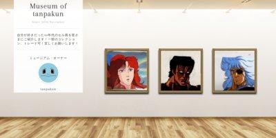 Museum screenshot user 4753 05837900 a190 418d 9614 df2ddfe64cb6