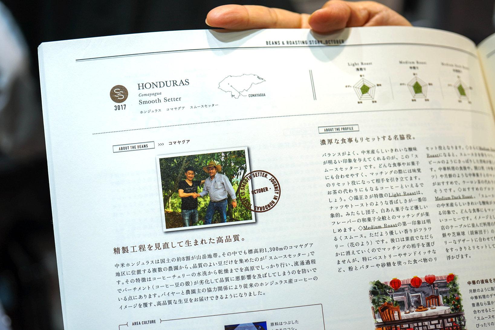 登録したユーザーに届けられる、コーヒー豆のストーリーを纏めた「ジャーニーブック」