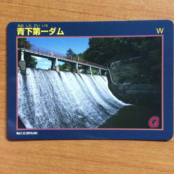 青下第一ダム ダムカードトンネルカード Muuseo