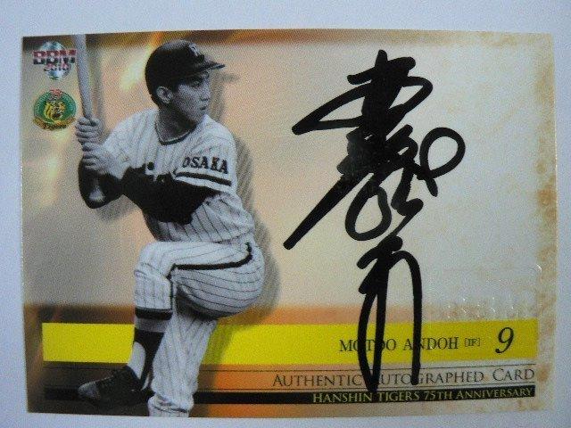 BBM 安藤統男 - 野球カード   MU...