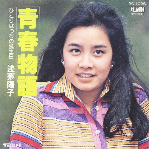 青春物語(浅茅陽子) - アナログレコード | MUUSEO