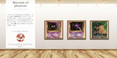 Museum screenshot user 4955 d1b3d468 3004 4223 8925 660e5e8c9d69