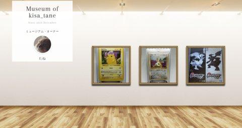 Museum screenshot user 4968 e726333b 0302 4184 b9b9 1a536e5025dd