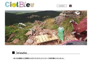 CielBleu(シエルブルー)オンラインショップ_image