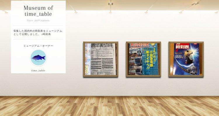 Museum screenshot user 5205 4d6443ed 0557 48e6 b282 53ebf2f3e33a