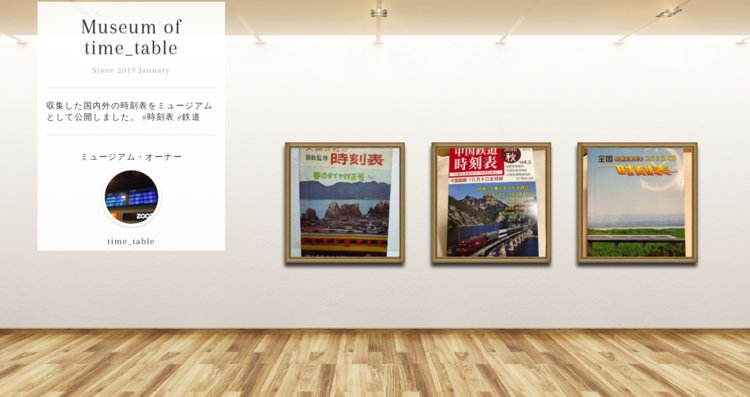 Museum screenshot user 5205 0d222d1b 0b74 4497 9f64 7f81a37a9868