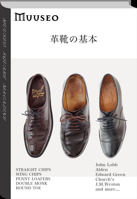 革靴の基本 製法とブランド
