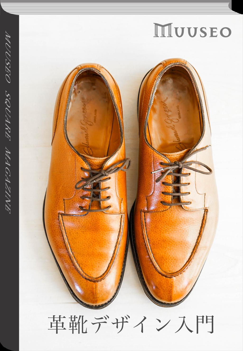 革靴デザイン入門