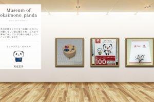 Museum screenshot user 5293 4419a266 efa8 4642 800f a1216157ce7e