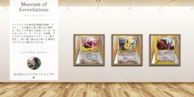 Museum screenshot user 5203 bab7d945 0420 4970 8a70 b0671ad76dce