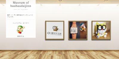 Museum screenshot user 2522 4d81ce04 eca2 488e 8a33 88720b73c9a6